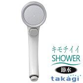 節水 シャワーヘッド タカギ キモチイイシャワピタ WT ( 手元 止水 )