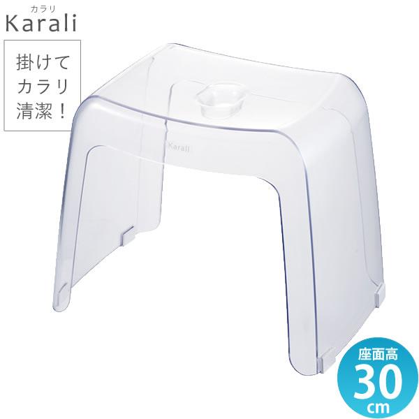 リッチェル 風呂椅子 30cm カラリ 腰かけ 30H ナチュラル   バスチェア 腰掛け 透明 浴室 イス スツール いす フロ 入浴 乾きやすい バス用品 Karali