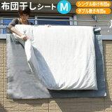 布団干し ふとん干しシート 汚れ防止 カバー M