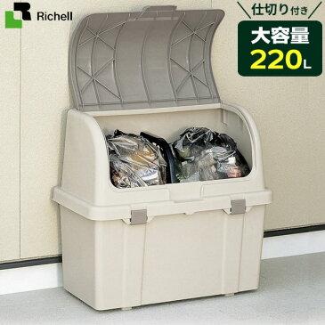 ゴミ箱 屋外 大容量 リッチェル 分別ストッカー ベージュ W220C 仕切り 付き