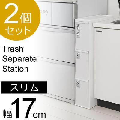 ライクイット 分別引出しステーション スリム3段ゴミ箱 BS-3 ホワイト(お買い得2個セット)
