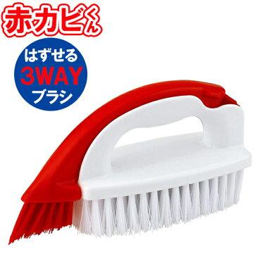 激落ちくん 赤カビくん お風呂掃除 ブラシ 3WAY 親子ブラシ S00045