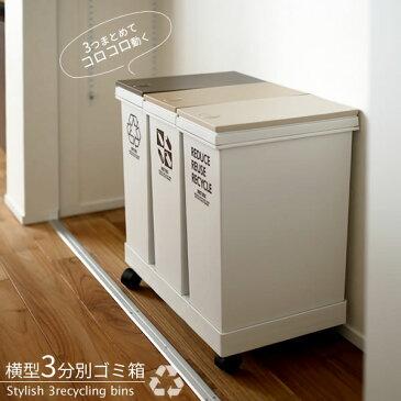 分別 ダストボックス 3分別ワゴン 横型 ゴミ箱 ベージュ