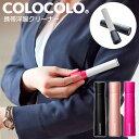 携帯洋服クリーナー COLOCOLO コロフル モバイル 選