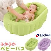 リッチェル ふかふかベビーバスW 空気漏れ対策版 ( 赤ちゃん お風呂 沐浴 )