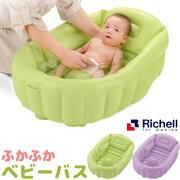リッチェル 赤ちゃん
