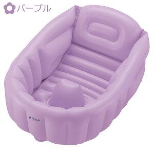リッチェルふかふかベビーバスW空気漏れ対策版(赤ちゃんお風呂沐浴)