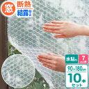 断熱シート 窓ガラス 結露防止 シート 水貼り 90×180