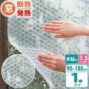 断熱シート 窓ガラス発熱シートN 90×180cm 厚さ3.