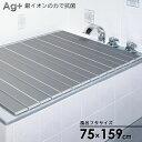 Ag+ ラクネス折りたたみ風呂ふた L16 (75×160cm用)