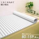 シャッター風呂ふた(80×160cm用) ホワイト W16