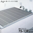 銀のチカラでカビやヌメリを防止! L-14 東プレAg+ ラクネス折りたたみ風呂ふた L14(75×140cm用)
