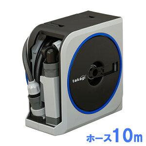 タカギ ホースリール nano next 10m RM1110GY