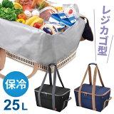 サーモス レジカゴバッグ 保冷 買い物カゴ用バッグ 25L REJ-025