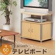 テレビ台 TVラック 幅60cm ( テレビボード TVボード )