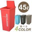 ゴミ箱 キッチン 45リットル スライドペール2 ( ふた付き キャスター付き 45L )