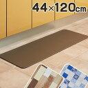 キッチンマット キッチンマッチョ 44×120cm