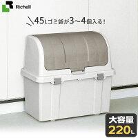 リッチェル ゴミ箱 屋外 大容量 屋外ストッカー(仕切りなし) 220L グレー N220C | ごみ箱 ダストボックス ベランダ ゴミ ストッカー 大型 外置き 外用 室外 人気 たくさん