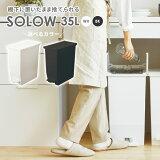 ゴミ箱 SOLOW ペダルオープンツイン 35L 選べるカラー:ホワイト / ブラック | ごみ箱 ダストボックス おしゃれ ペダル式 キャスターつき 分別 カウンター下 キッチン 棚下 抗菌 観音開き