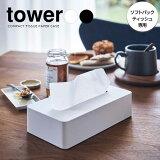 山崎実業 ティッシュボックス タワー コンパクト ティッシュケース 選べるカラー:ホワイト/ブラック | ティッシュ ケース ソフトパック コンパクト スリム 薄型 シンプル エコ 詰め替えティッシュ