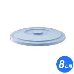 ベルク バケツ 8SB 蓋 ブルー