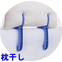 まくら干しが付いた機能的なふとんばさみ枕干し兼用布団ばさみ 2個組