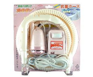 お風呂の残り湯を再利用!【ミツギロン】バスポンプ 湯ポポン BP-40