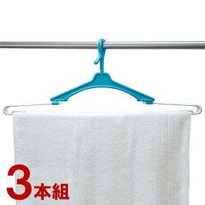 バスタオルも干せる洗濯ハンガー伸縮バスタオルハンガー(3本組) 太竿対応 W-370