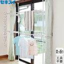 セキスイ つっぱり式窓枠ものほし テラス窓用2段式 TMT-102