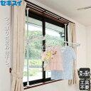 セキスイ つっぱり式窓枠ものほし 腰窓用1段式 TKM-11