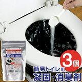 簡易トイレ強力凝固・消臭剤400 CH888 (お買い得3個セット)