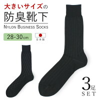 [3足組]28〜30cm靴下メンズ大きいサイズ日本製セット綿100%防臭臭わない男性ビジネスブラックソックスビジネスソックス蒸れない足臭い破れにくい丈夫な靴下ハイソックス水虫ワンポイントグレーブラック