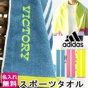 【最大800円OFFクーポン配布中】 スポーツタオル タオル アディダス adidas 刺しゅう 名入れ ネーム 刺繍 ギフト セット ネーム刺繍 プレゼント 記念
