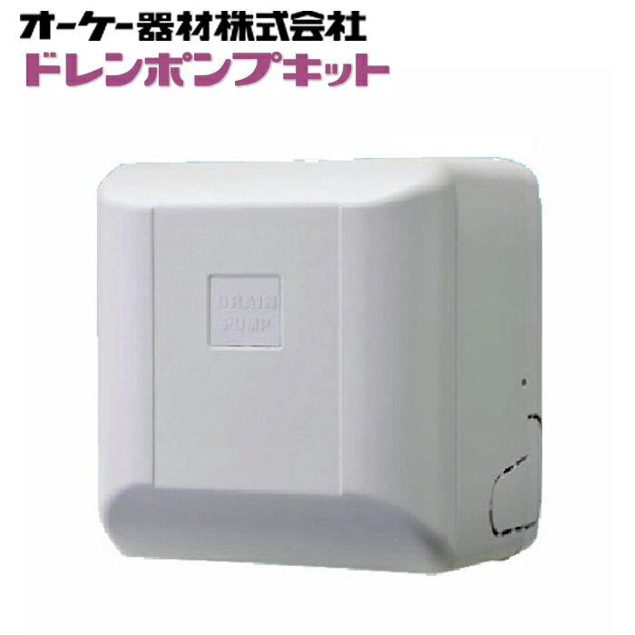 オーケー器材 K-DU151HS ドレンポンプキット ルームエアコン壁掛用
