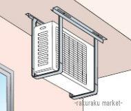 オーケー器材 RAキーパー 天井吊金具 ステンレス K-KSS7G