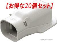 因幡電工スリムダクトSDウォールコーナー壁面取り出し用SW-77-Wホワイト【20個セット】