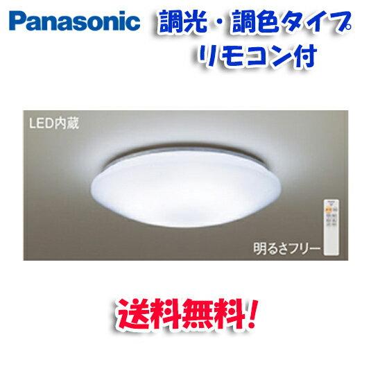 (10円オフクーポン有)(送料無料)パナソニック LHR1882 LEDシーリングライト 調光・調色タイプ 〜8畳 リモコン付 (LHR1880Hの後継品)