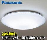 (送料無料)(在庫有)パナソニック LSEB1067K LEDシーリングライト 〜6畳 調光・調色タイプ リモコン付