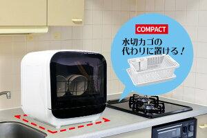 水切りかごの代わりに置ける省スペース食器洗い乾燥機