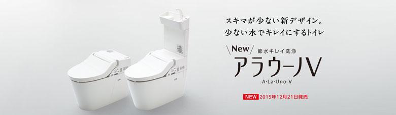 パナソニックNewアラウーノVXCH3015RWST床排水リフォームタイプ手洗い付き節水キレイ洗浄V専用トワレ新S5