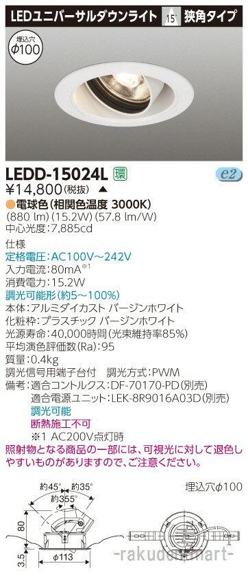(送料無料)東芝ライテック LEDD-15024L ユニバーサルDL1500白塗Ф100