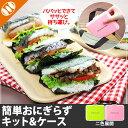 おにぎり/おにぎらず/海苔/サンド/お弁当/ピクニック【おにぎり おにぎらず 海苔 サンド お弁当...