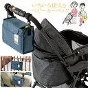 ベビーカー バッグ [これは使える便利バッグ] 自動車内 収納 マスク ストック ベビーベッド ベッドサイド 病院 入院 出産 隙間 デッドスペース 活用 整理 多機能 マルチ デニム インディゴ