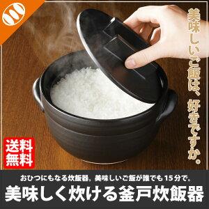 【 土鍋 炊飯 ご飯鍋 おかま ガス釜 お櫃 かまど 陶器釜 かまど名人 耐熱器…