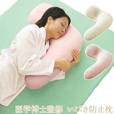【いびき防止枕 いびき対策 安眠グッズ 機能まくら リラックス枕 低反発まくら 抱き枕 妊婦 出産 安産 マタニティ 無呼吸対策 】[勝野式 横寝枕][メール便対応不可]