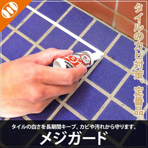 【 目地 ペン 風呂掃除 バス用 掃除用具 抗菌・除菌 タイル掃除 】[メジガード][メール便対応不可]