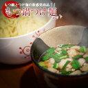 無幻のもつ鍋つけ麺