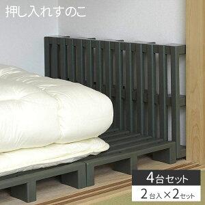 プラスチック 高床式 押入れすのこ 37×74cm 4台セット ( スノコ 押入れ収納 湿気対策 )