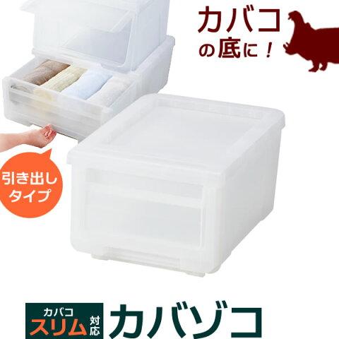 カバコ カバゾコ 幅30cm クリア 天馬 プロフィックス ( プラスチック 引き出し 収納ケース )
