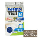 バルサン ふとん圧縮袋 Mサイズ (2枚入) H-00256